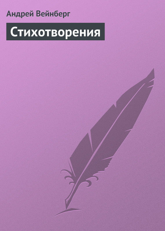 Андрей Вейнберг Стихотворения