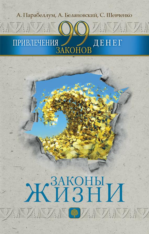 Андрей Парабеллум 99 законов привлечения денег