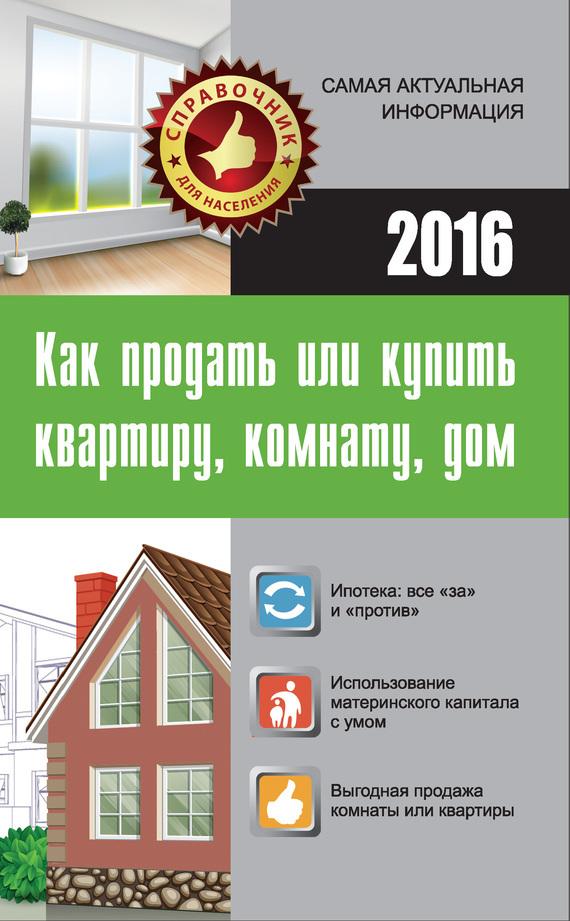 Мария Кузьмина Как продать или купить квартиру, комнату, дом как продать квартиру в городе грозном