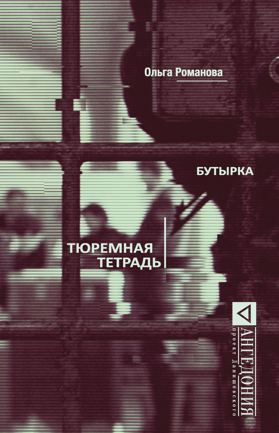Ольга Романова Бутырка. Тюремная тетрадь купить билеты бутырка в харькове