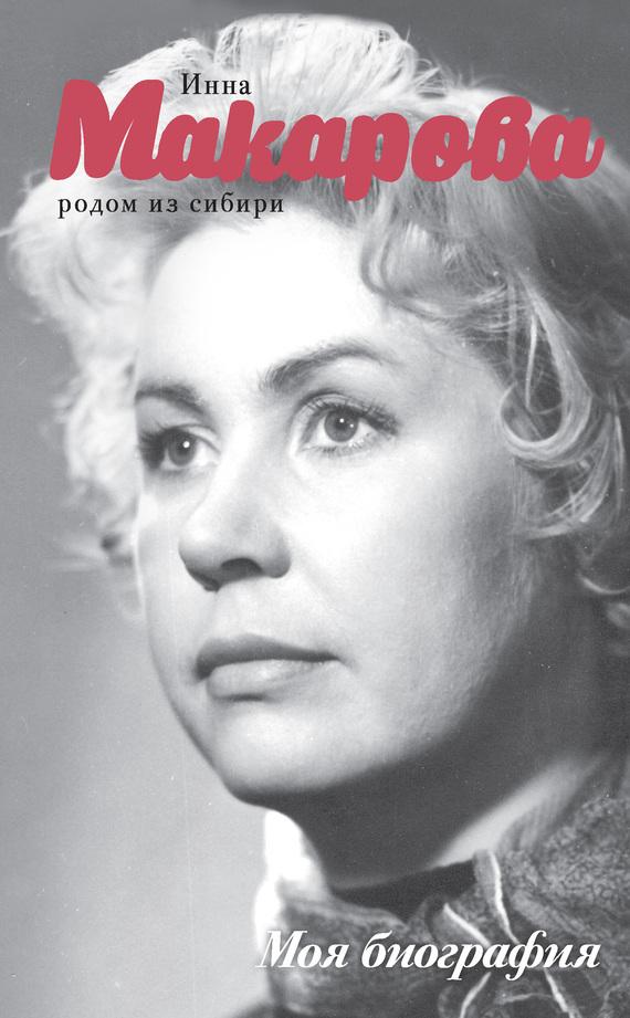 Инна Макарова Родом из Сибири макарова инна владимировна родом из сибири