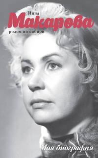 Макарова, Инна  - Родом из Сибири