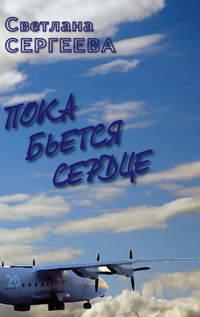 Сергеева, Светлана  - Пока бьется сердце
