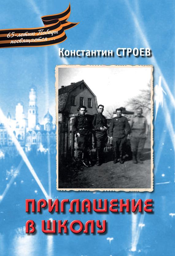 Константин Строев - Приглашение в школу (сборник)