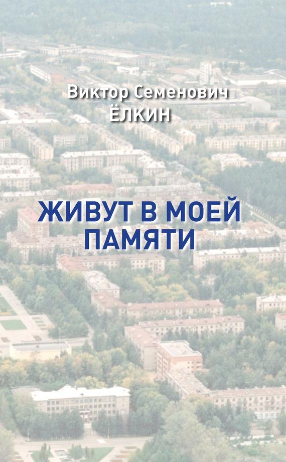 Виктор Ёлкин Живут в моей памяти (сборник) первов м рассказы о русских ракетах книга 2