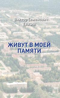 Ёлкин, Виктор  - Живут в моей памяти (сборник)
