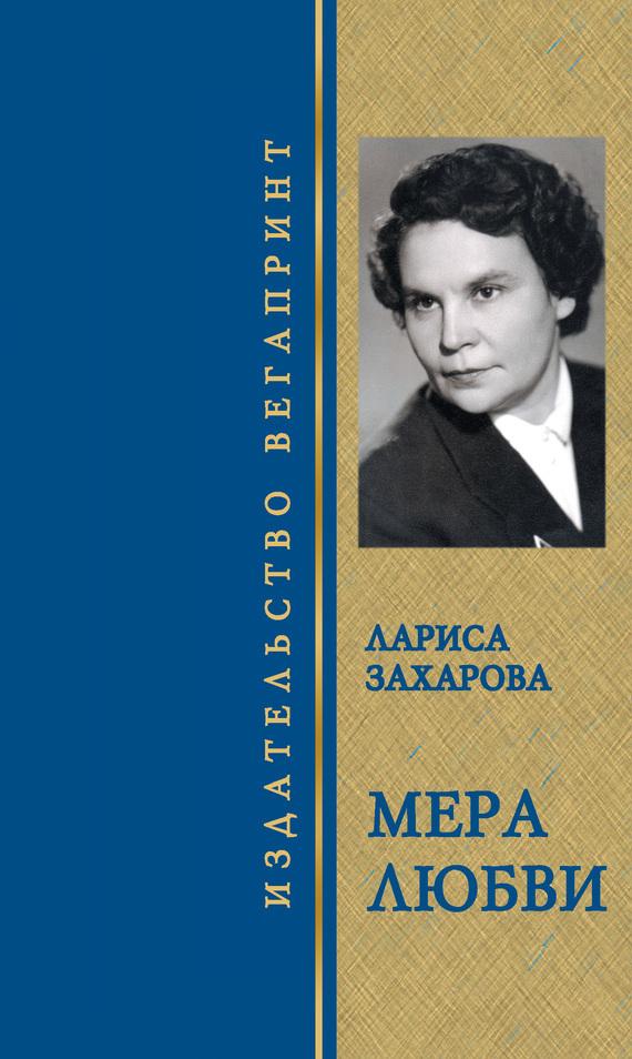 Лариса Захарова бесплатно