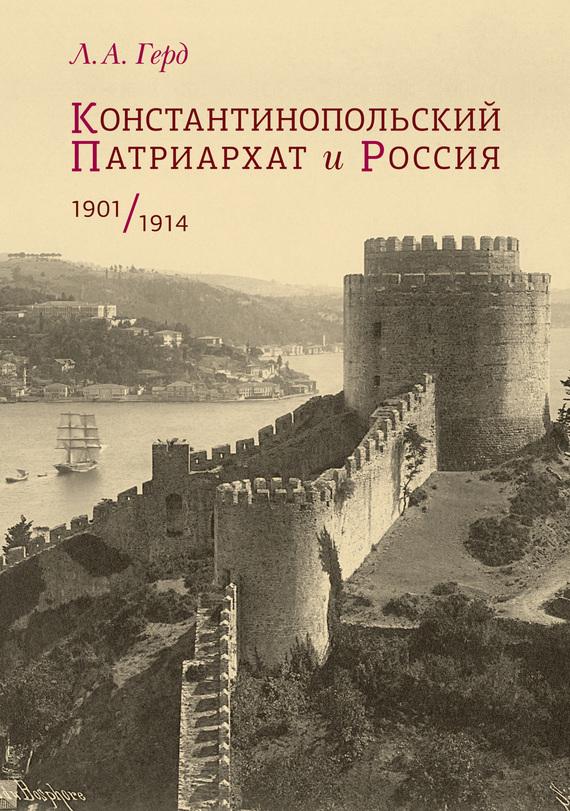 Константинопольский Патриархат и Россия. 1901–1914