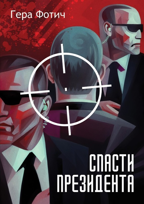 Спасти президента ( Гера Фотич  )