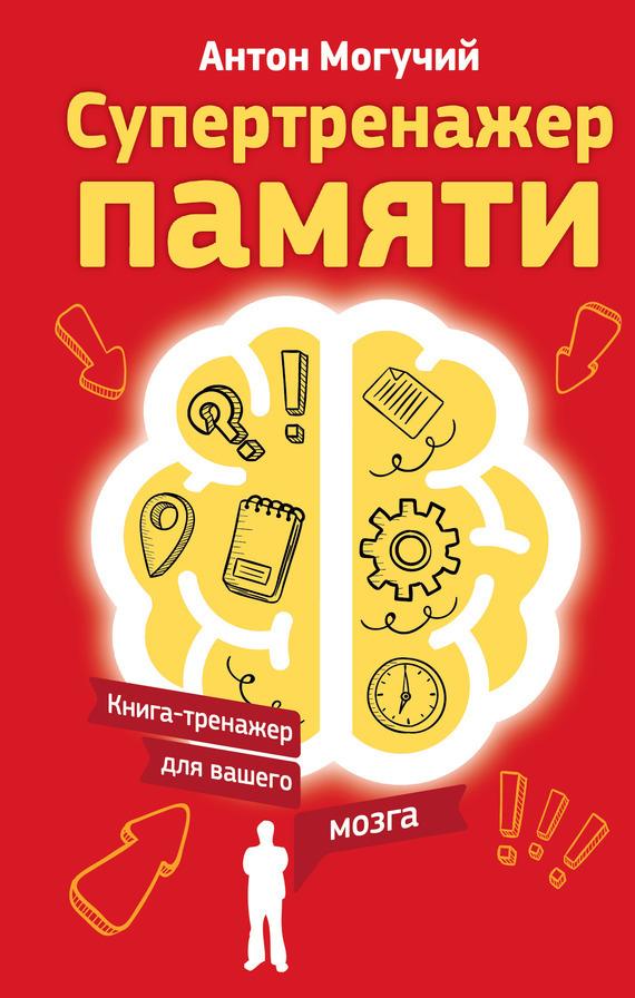 Обложка книги Супертренажер памяти. Книга-тренажер для вашего мозга, автор Могучий, Антон