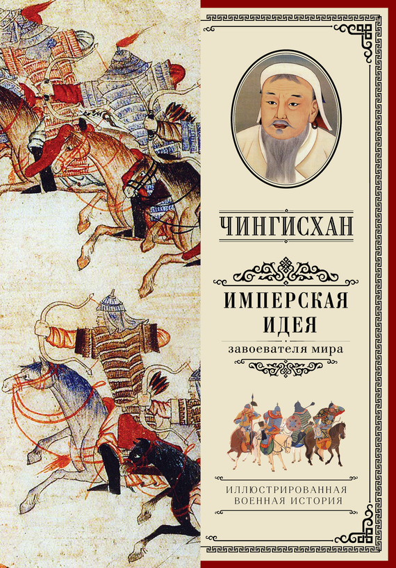 А. Мелехин - Чингисхан. Имперская идея