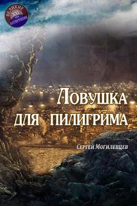 Могилевцев, Сергей  - Ловушка для пилигрима