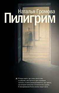 Громова, Наталья  - Пилигрим (сборник)