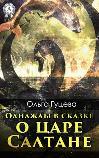 Гуцева, Ольга  - Однажды в сказке о царе Салтане