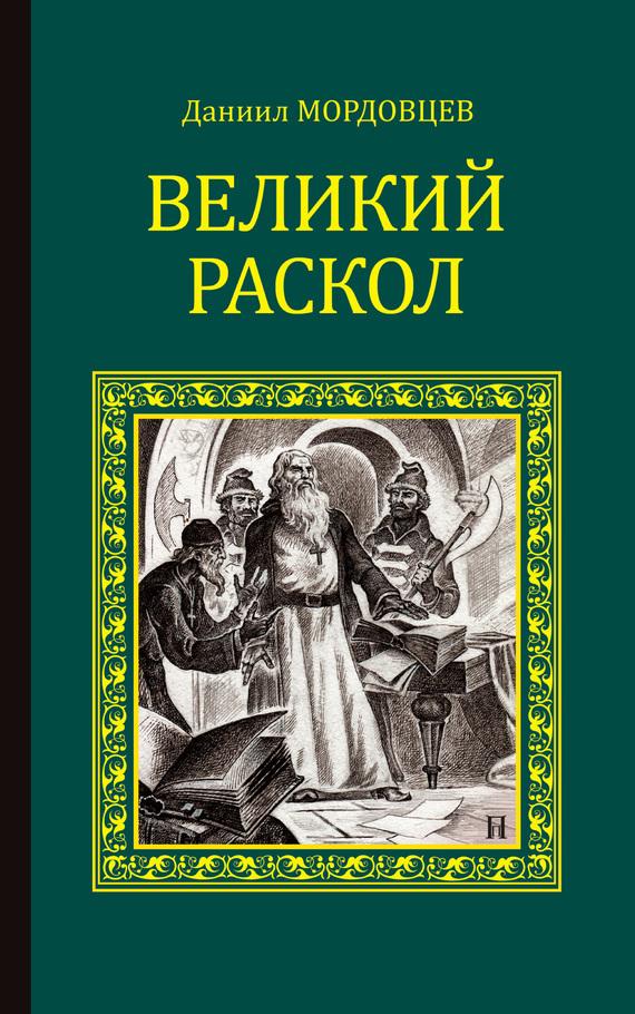 Даниил Лукич Мордовцев Великий раскол