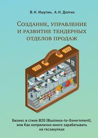 Ишутин, В.  - Создание, управление и развитие тендерных отделов продаж