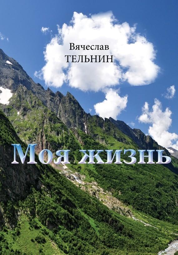 Вячеслав Тельнин Моя жизнь книги издательство махаон моя книга о животных
