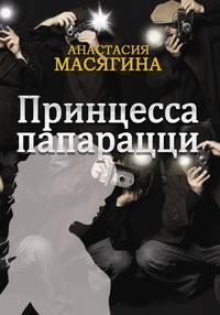 Масягина, Анастасия  - Принцесса папарацци