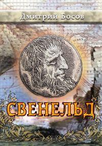 Босов, Дмитрий  - Свенельд