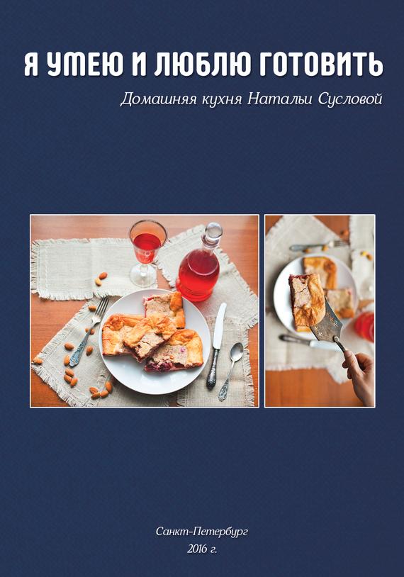 Наталья Суслова Я умею и люблю готовить наталья лосева 0 я лось