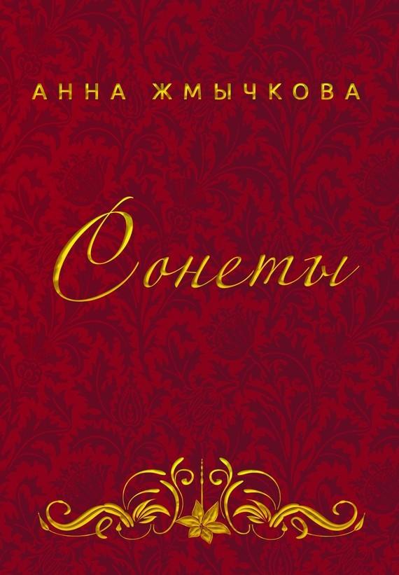 Анна Жмычкова Сонеты