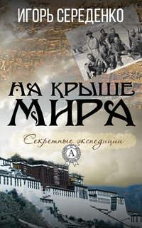 Середенко, Игорь  - На крыше мира