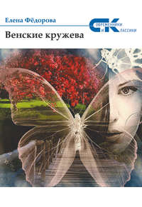 - Венские кружева