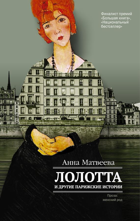 Обложка книги Лолотта и другие парижские истории, автор Матвеева, Анна