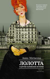 Матвеева, Анна  - Лолотта и другие парижские истории