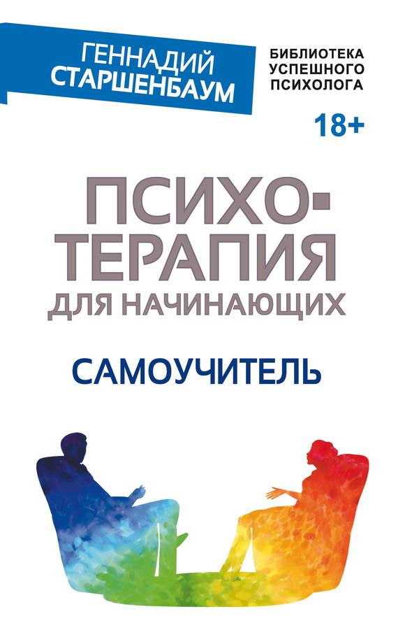 Геннадий Старшенбаум Психотерапия для начинающих. Самоучитель старшенбаум г психотерапия для начинающих самоучитель 18