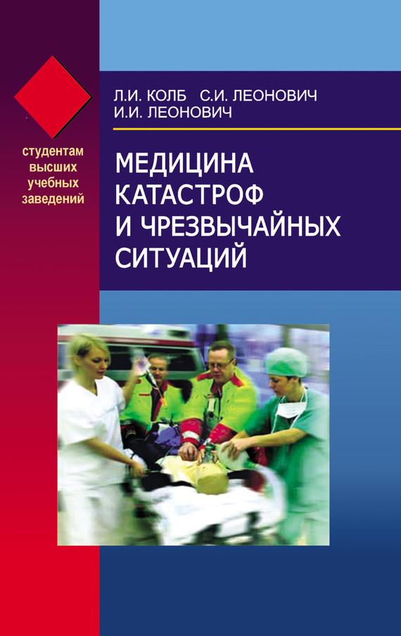 Леонид Колб Медицина катастроф и чрезвычайных ситуаций
