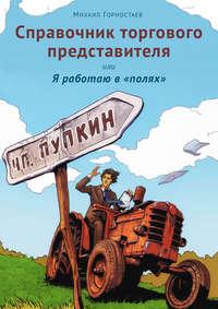 Горностаев, Михаил  - Справочник торгового представителя, или Я работаю в «полях»