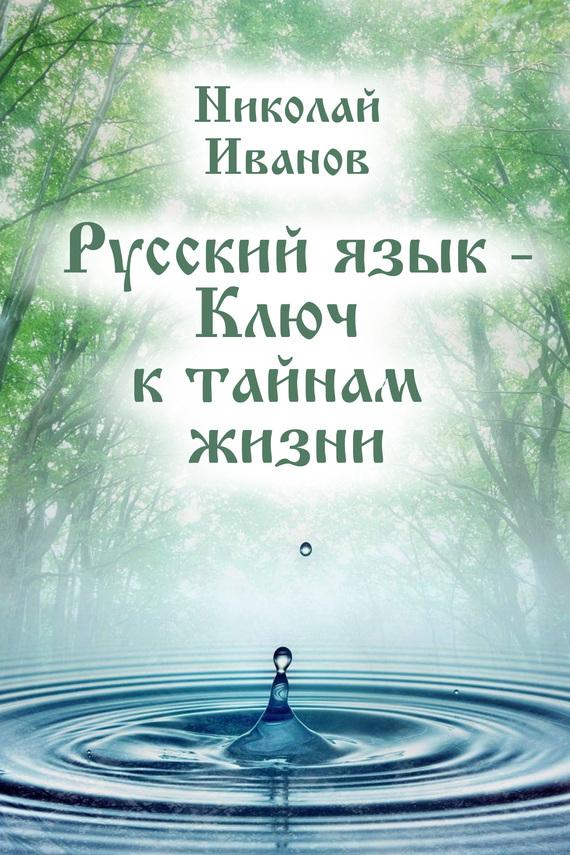 Русский язык – ключ к тайнам жизни