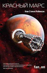 Робинсон, Ким Стэнли  - Красный Марс