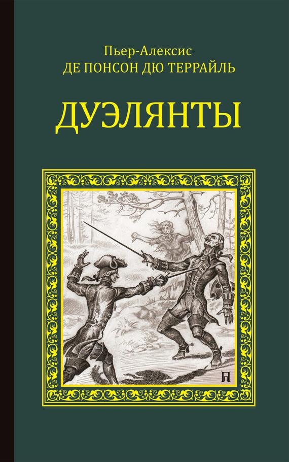Обложка книги Дуэлянты, автор Понсон дю Террайль