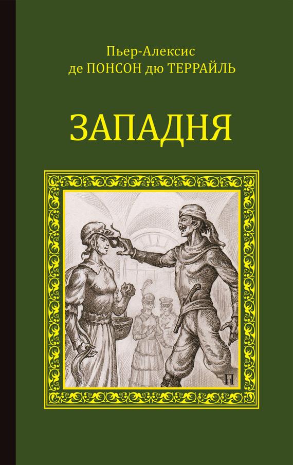 Обложка книги Западня, автор Террайль, Понсон дю