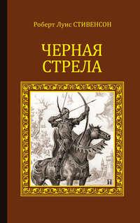 Роберт Льюис Стивенсон - Черная стрела (сборник)
