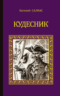 Турнемир, Евгений Салиас де  - Кудесник (сборник)