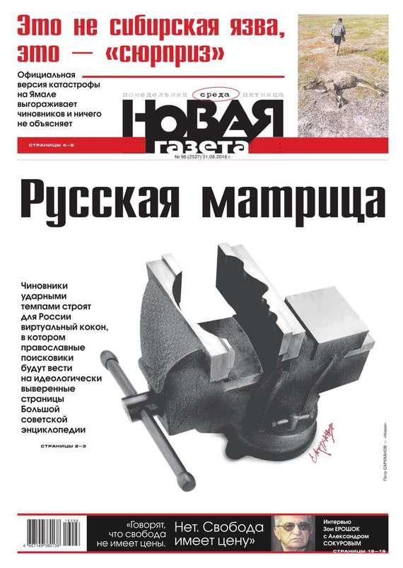 Редакция газеты Новая Газета Новая газета 96-2016
