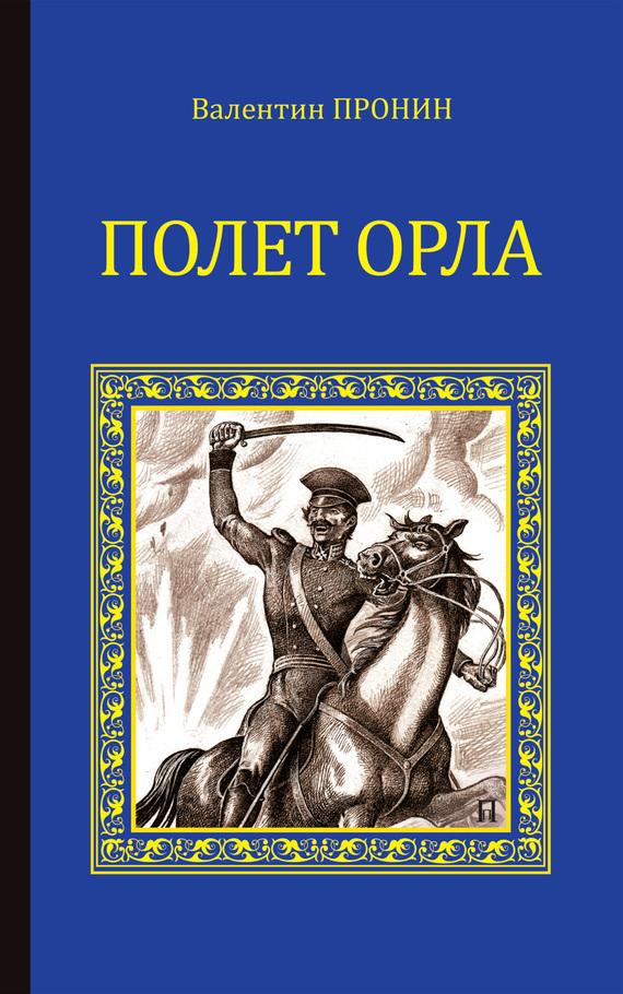 Валентин Пронин - Полет орла