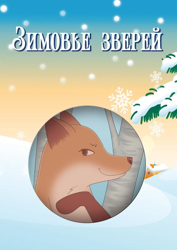 Игорь Павлов Зимовье зверей (сборник) лиса и журавль