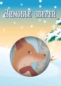 Павлов, Игорь  - Зимовье зверей (сборник)