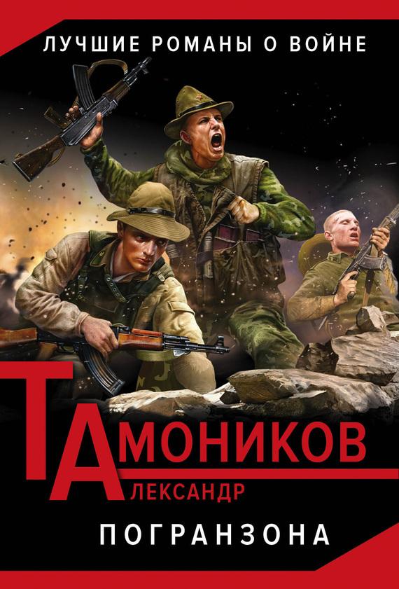 Александр Тамоников Погранзона тамоников а а в бой идут одни пацаны