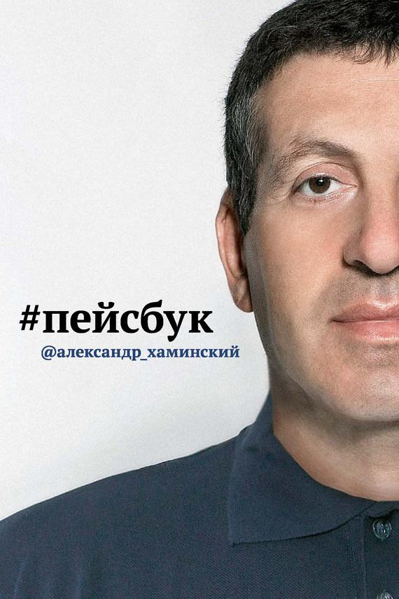 Александр Хаминский Пейсбук