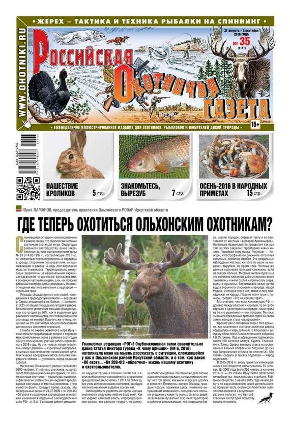 Редакция газеты Российская Охотничья Газета Российская Охотничья Газета 35-2016
