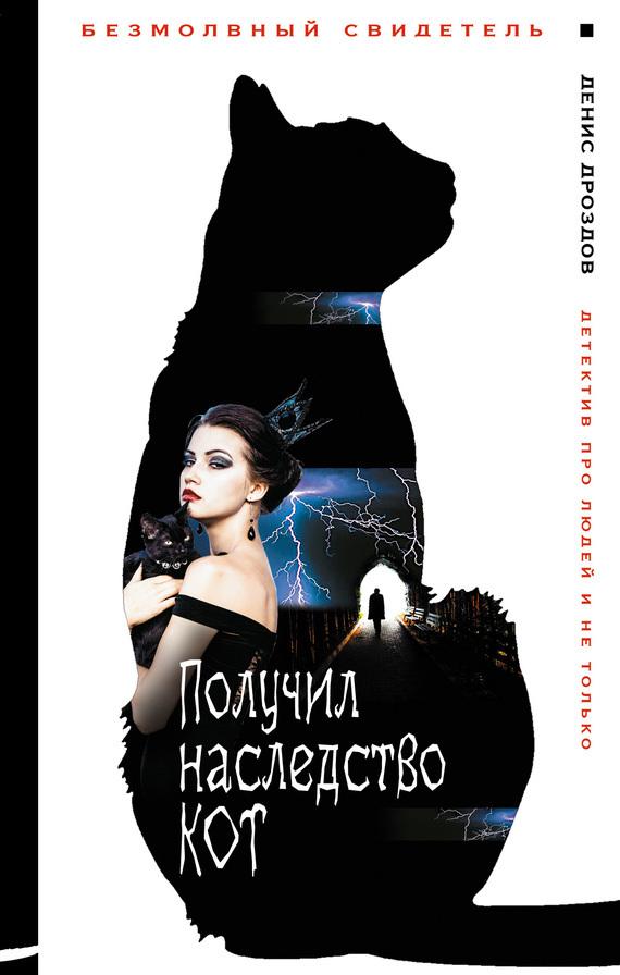 Обложка книги Получил наследство кот, автор Дроздов, Денис