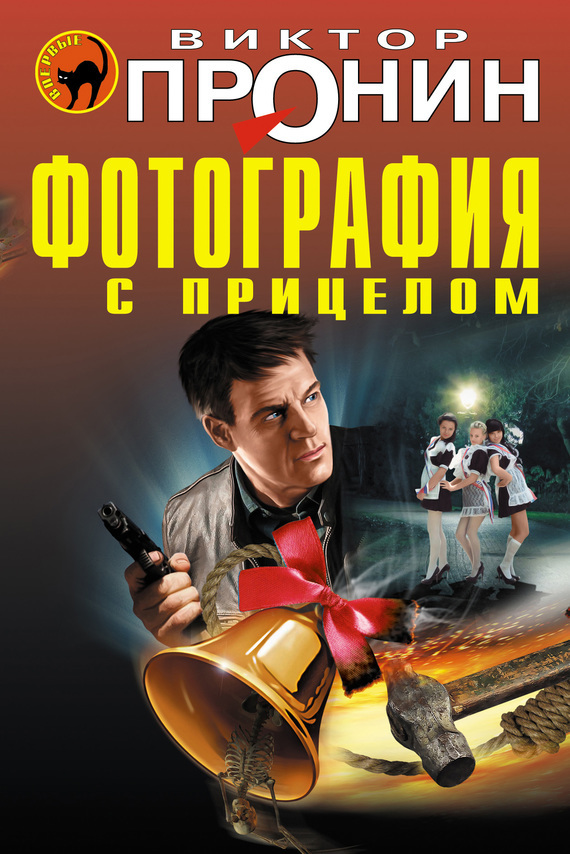 Виктор Пронин Фотография с прицелом (сборник)
