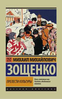 Зощенко, Михаил  - Прелести культуры (сборник)