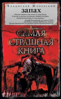 Женевский, Владислав  - Запах (сборник)