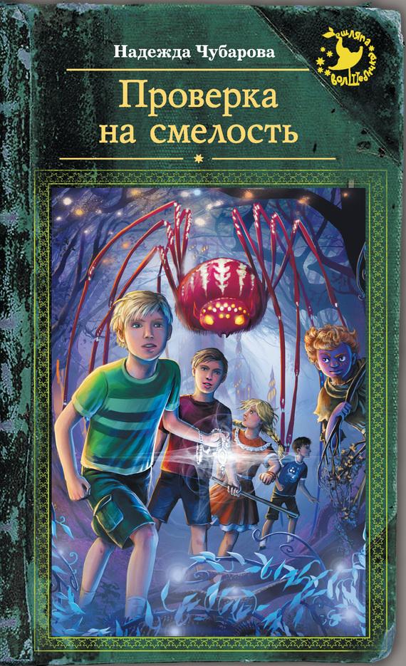 Обложка книги Проверка на смелость, автор Чубарова, Надежда